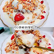 #牛气冲天#好吃Q弹的燕麦脆酸奶蛋糕