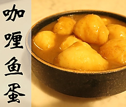 【广式糖水铺】既然这么闲,咖喱鱼蛋就从剁鱼肉开始吧的做法