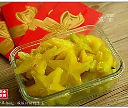 甘草杨桃:酸酸甜甜的味道的做法