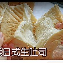 日式生吐司 烫种
