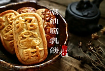 潮汕腐乳饼的做法
