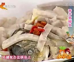 香芋煮鲫鱼的做法