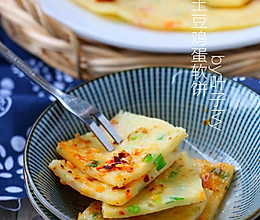 营养早餐【土豆鸡蛋软饼】的做法