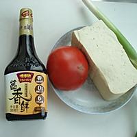 茄汁烧豆腐#酱香鲜#的做法图解1