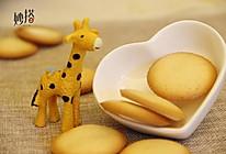 妙搭烘焙 食谱 蛋白薄脆饼干,懒人必备的做法