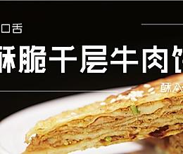 酥脆千层牛肉饼 | 脆在口舌,酥入心田的做法