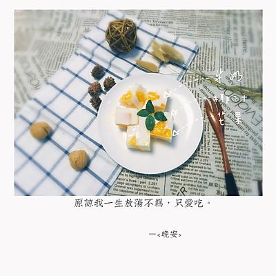 椰汁芒果冻