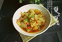 家常小菜~红烧冬瓜的做法