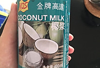 绿豆椰汁西米露的做法