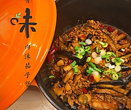 家常小菜 肉沫茄子煲(珐琅锅)的做法