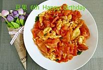 木须柿子#豆果6周年生日快乐#的做法
