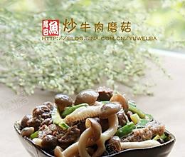 炒牛肉磨菇的做法