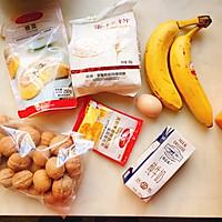 零失败的香蕉坚果玛芬蛋糕的做法图解1