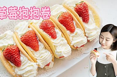 草莓抱抱卷