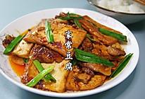 #巨下饭的家常菜#外香里嫩的家常豆腐的做法