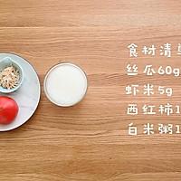 宝宝辅食食谱  番茄丝瓜补钙粥的做法图解1