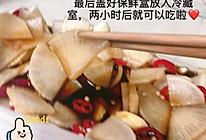 腌制糖醋白萝卜的做法