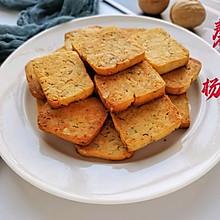 #助力高考营养餐#0⃣厨艺0⃣失败的下午茶甜点核桃仁黄油饼干