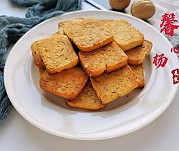 #助力高考营养餐#0⃣厨艺0⃣失败的下午茶甜点核桃仁黄油饼干的做法