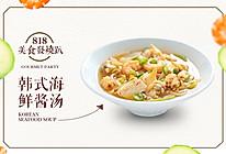 韩式海鲜汤的做法