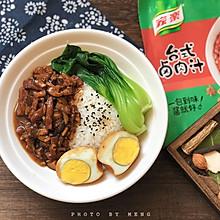 家常菜丨台湾卤肉饭【省时快手版】#我们约饭吧#