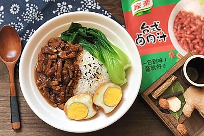 家常菜丨台湾卤肉饭【省时快手版】