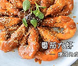 增强免疫力-番茄大虾的做法