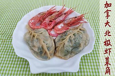 加拿大北极虾菜角