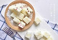 椰蓉奶冻(牛奶小方)-消耗牛奶好方法的做法
