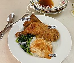 #营养小食光#无负担烤鸡腿的做法