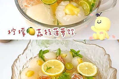 柠檬荔枝菠萝饮