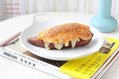 芝士焗蜜薯