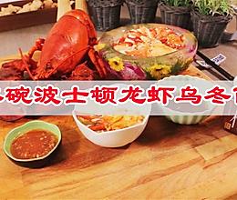摆放心灵的碗盘,将佳肴盛放,冰碗波士顿龙虾乌冬面创意菜的做法
