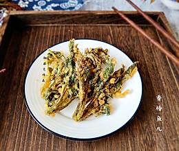 #带着美食去踏青#炸香椿鱼儿的做法