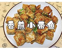 香煎小带鱼的做法