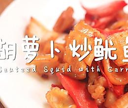 胡萝卜炒鱿鱼—迷迭香的做法