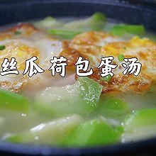 #我为奥运出食力#丝瓜荷包蛋汤
