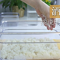 自制甜米酒的做法图解11