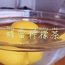 蜂蜜柠檬茶制作方法