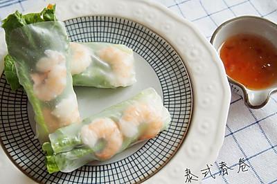 上海年夜饭必备——泰式春卷