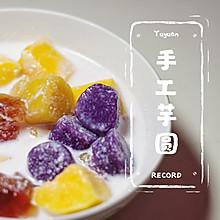 手工芋圆 — 堪比鲜芋仙