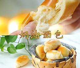 【视频课程】奶油面包,口口回味~的做法