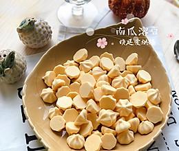 南瓜溶豆的做法