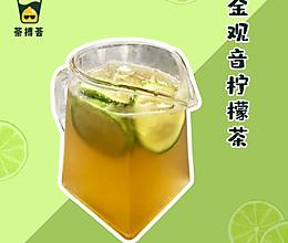 金观音柠檬茶的做法