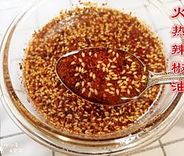 简易辣椒油的做法