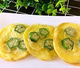 秋葵鸡蛋饼#快乐宝宝餐#的做法