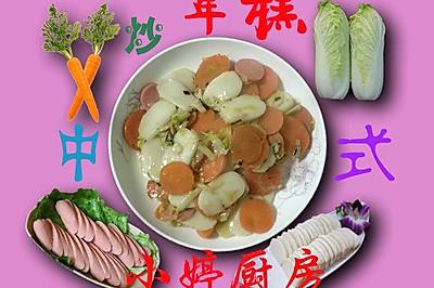 中式炒年糕