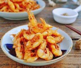 吃了还想吃的秋季补钙椒盐小海虾的做法
