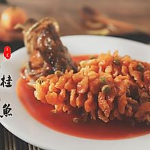 红红火火的宴客菜,好吃好看倍儿有面!——松鼠桂鱼