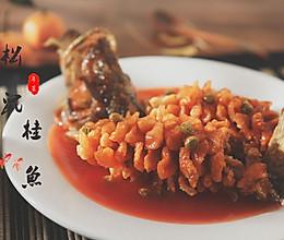 红红火火的宴客菜,好吃好看倍儿有面!——松鼠桂鱼的做法